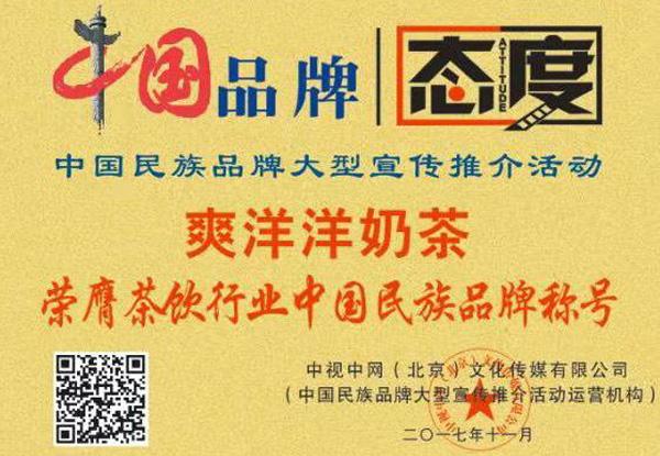 爽洋洋奶茶荣鹰餐饮行业中国民族品牌称号