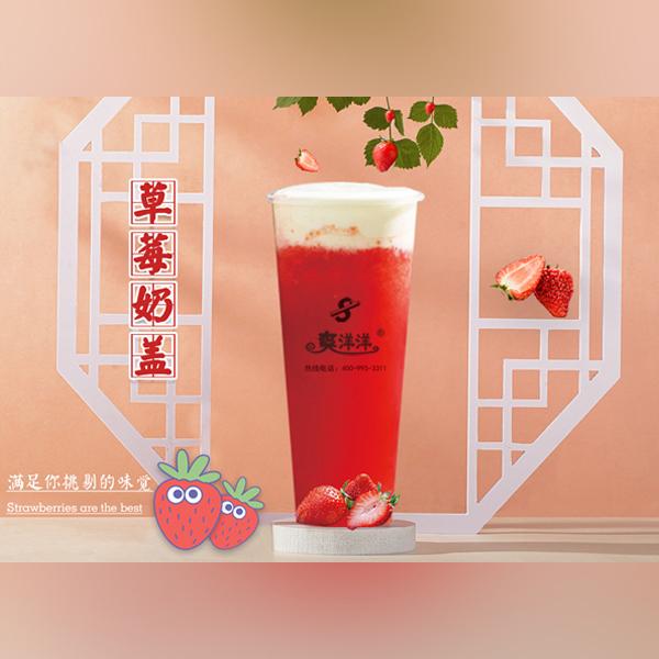 草莓奶盖加盟
