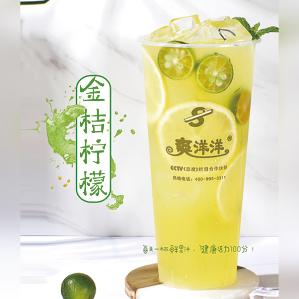 金桔柠檬加盟