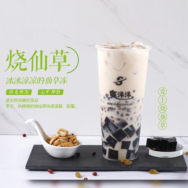 烧仙草的加盟费是多少?台湾烧仙草奶茶加盟市场前景有哪些?