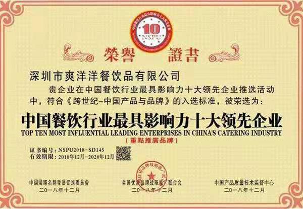 爽洋洋奶茶创始人是哪里的?爽洋洋奶茶加盟连锁品牌怎么样?