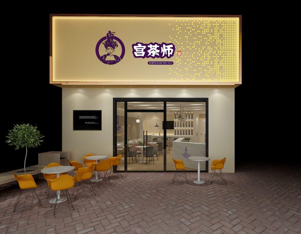 如何加盟爽洋洋旗下宫茶师复合式奶茶加盟店?
