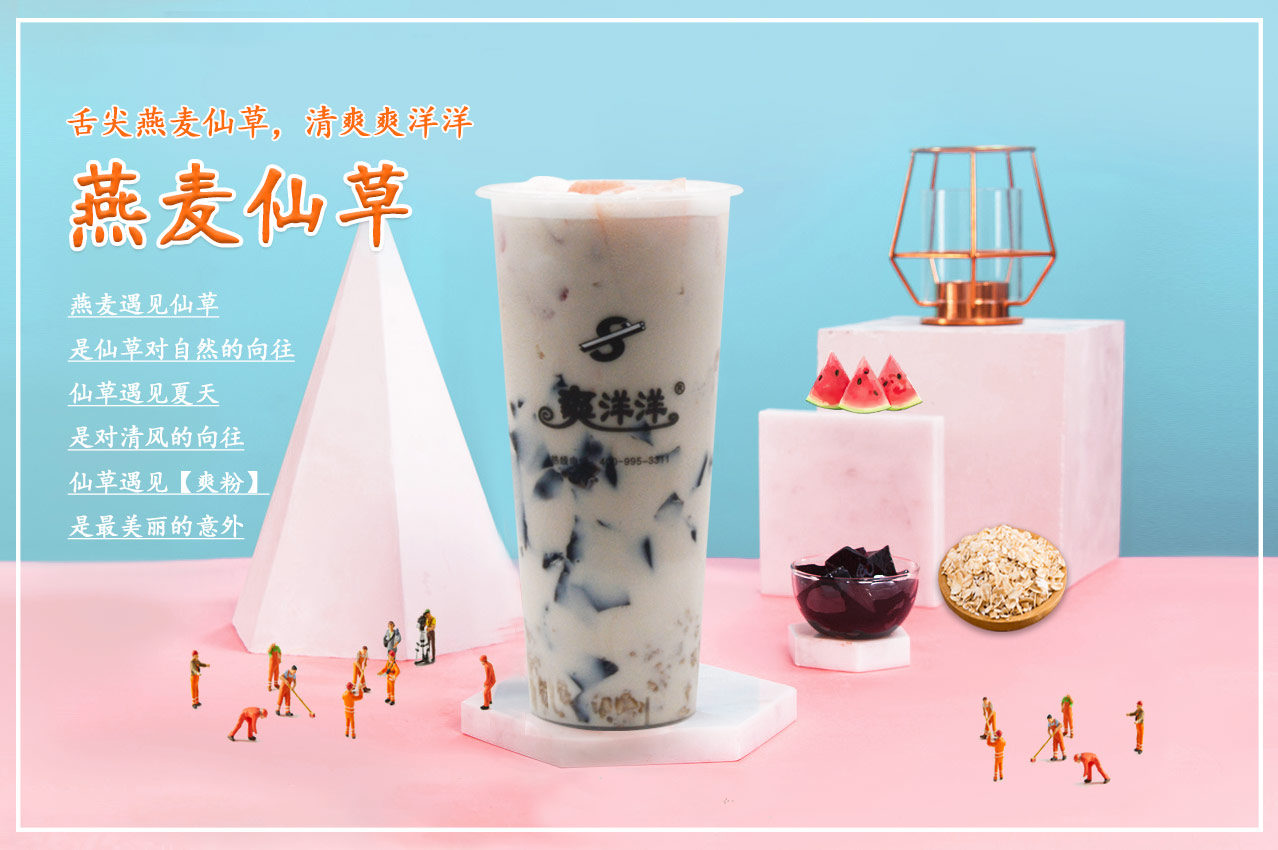 开一家烧仙草奶茶加盟店大概多少钱?