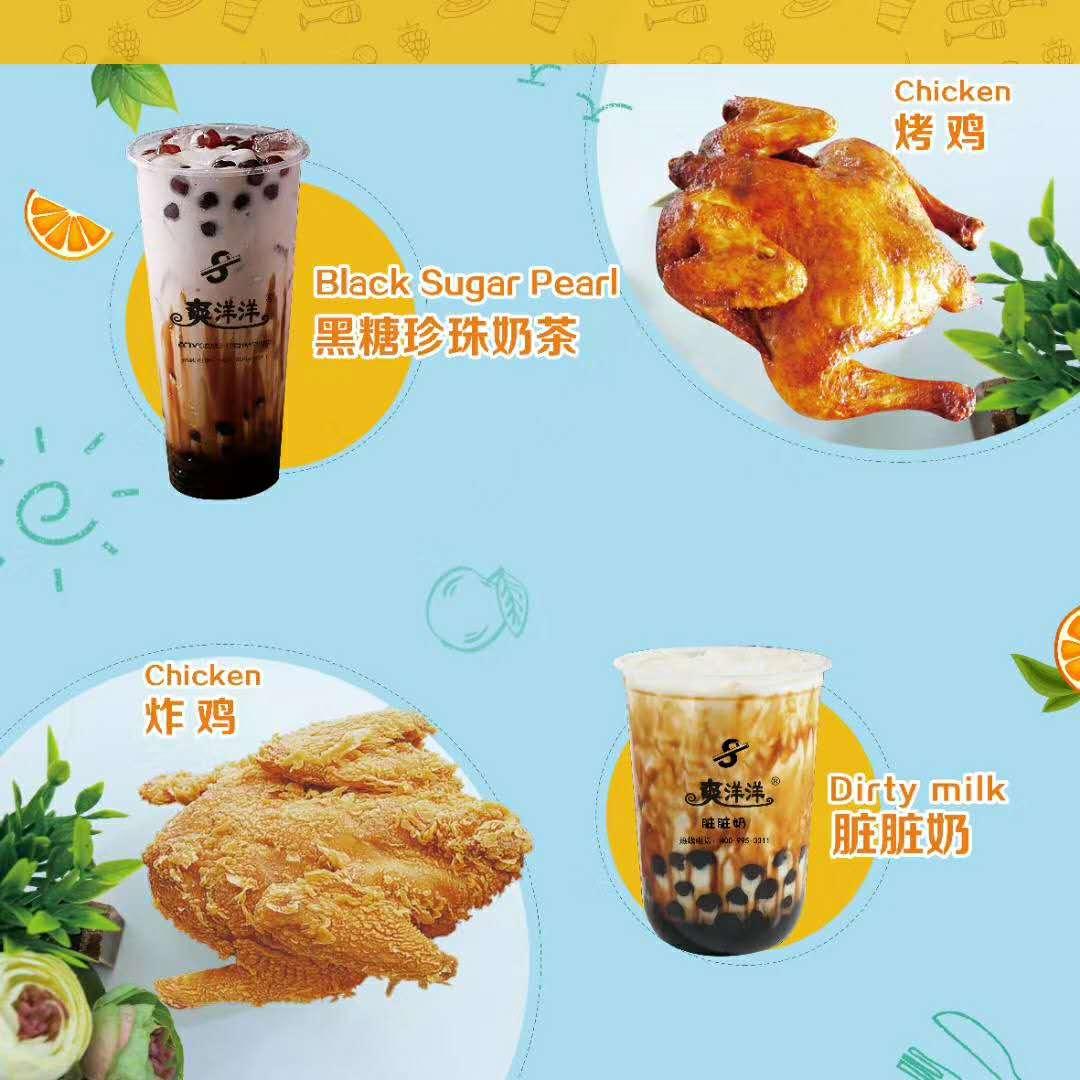 奶茶加盟品牌--爽洋洋奶茶加盟费多少?