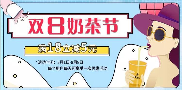 """月8日1元1杯奶茶!你知道爽洋洋发起""""奶茶节""""的初衷吗?"""""""