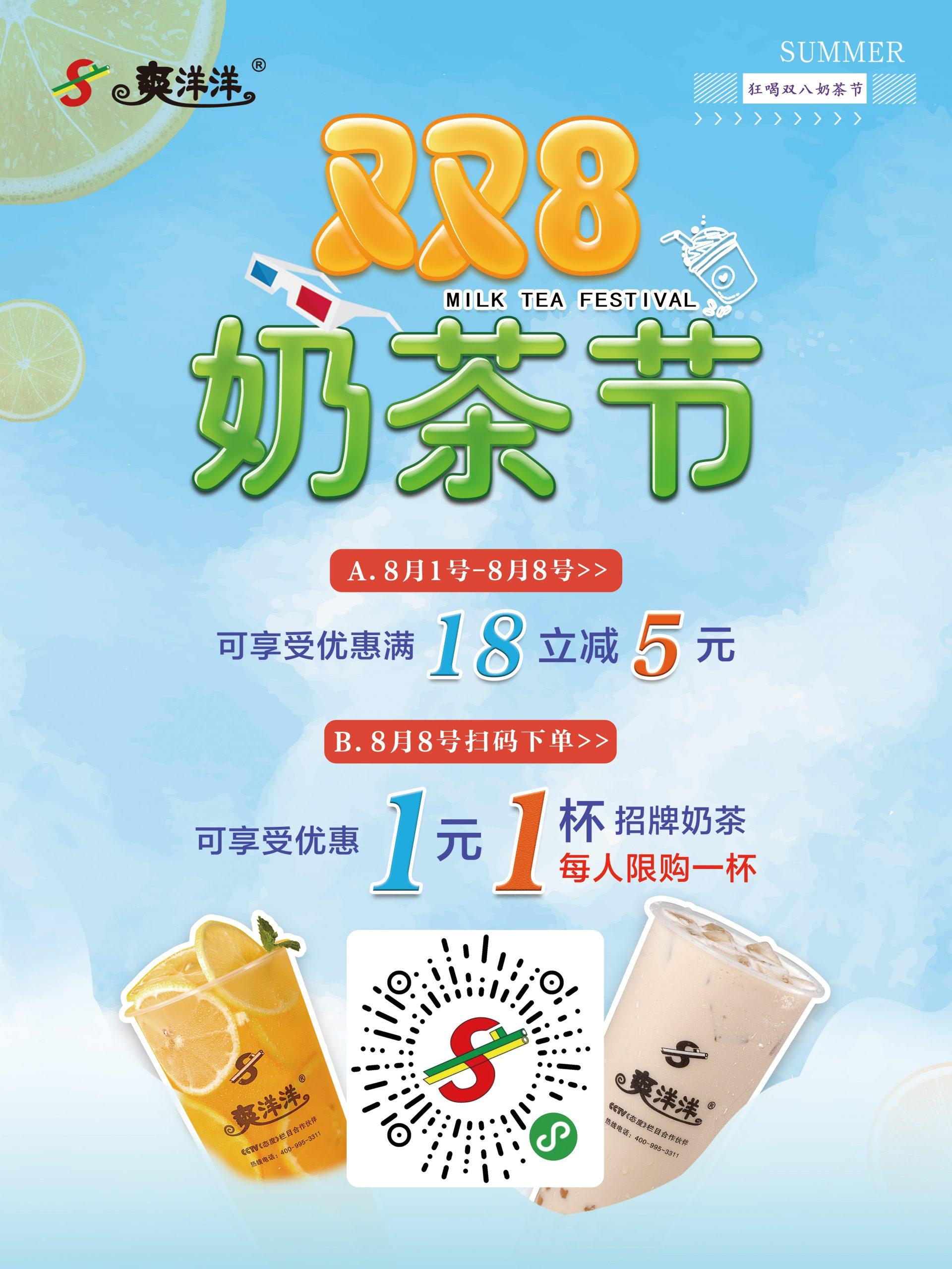 双8奶茶节倒计时,明天一起见证爽洋洋品牌营销的魅力与福利!