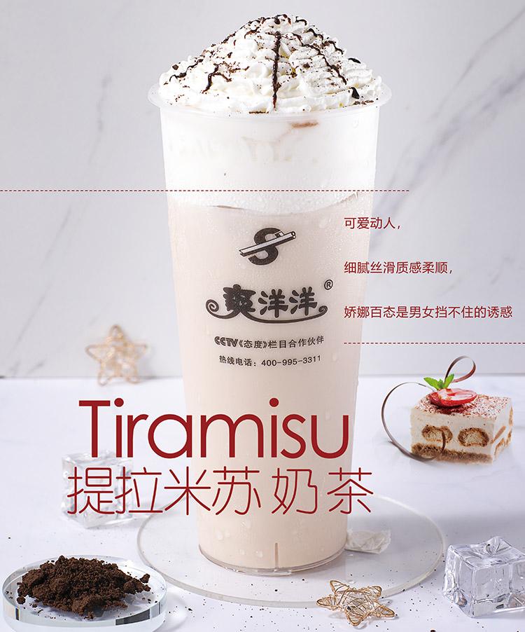 爽洋洋这个品牌怎么样?开爽洋洋奶茶店赚钱吗?