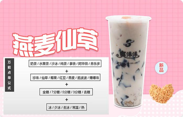 奶茶里面的辅料有哪些?哪些是你的心头好?