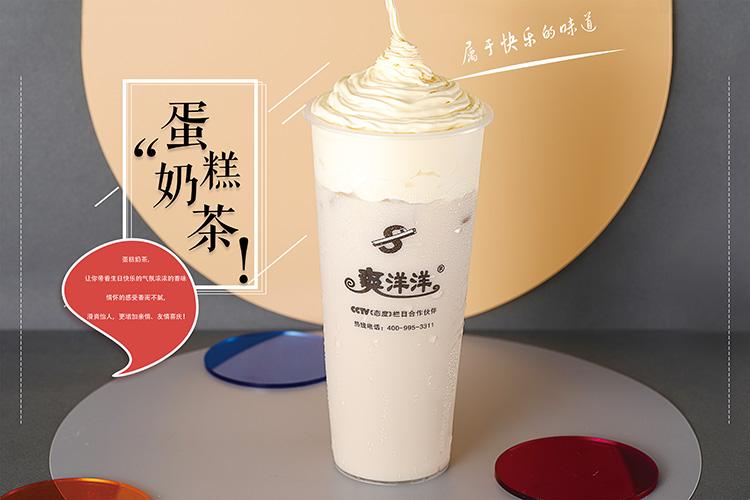 烤奶or奶盖,3分糖or7分糖,爽洋洋奶茶陪你过春天!