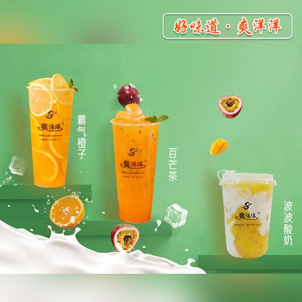开果汁奶茶加盟店需要多少钱?奶茶店的创业指南!