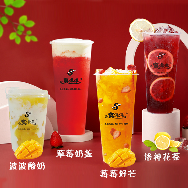 爽洋洋奶茶加盟店需要多少钱?好项目成本灵活,创业致富好投资!