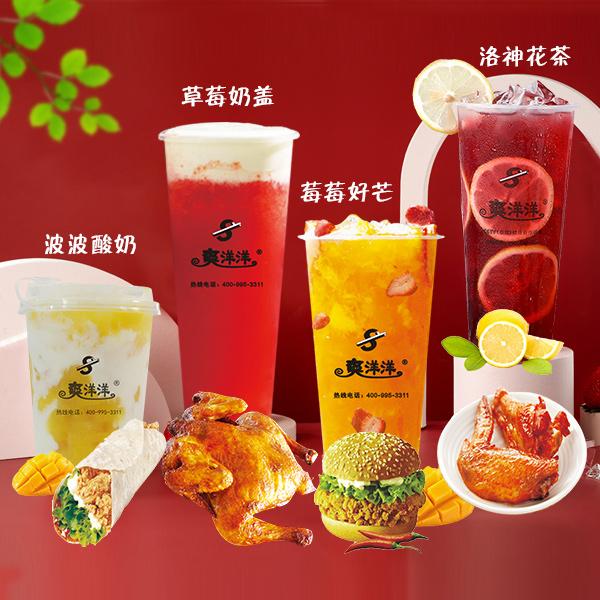 爽洋洋奶茶成功营销方案有哪些?