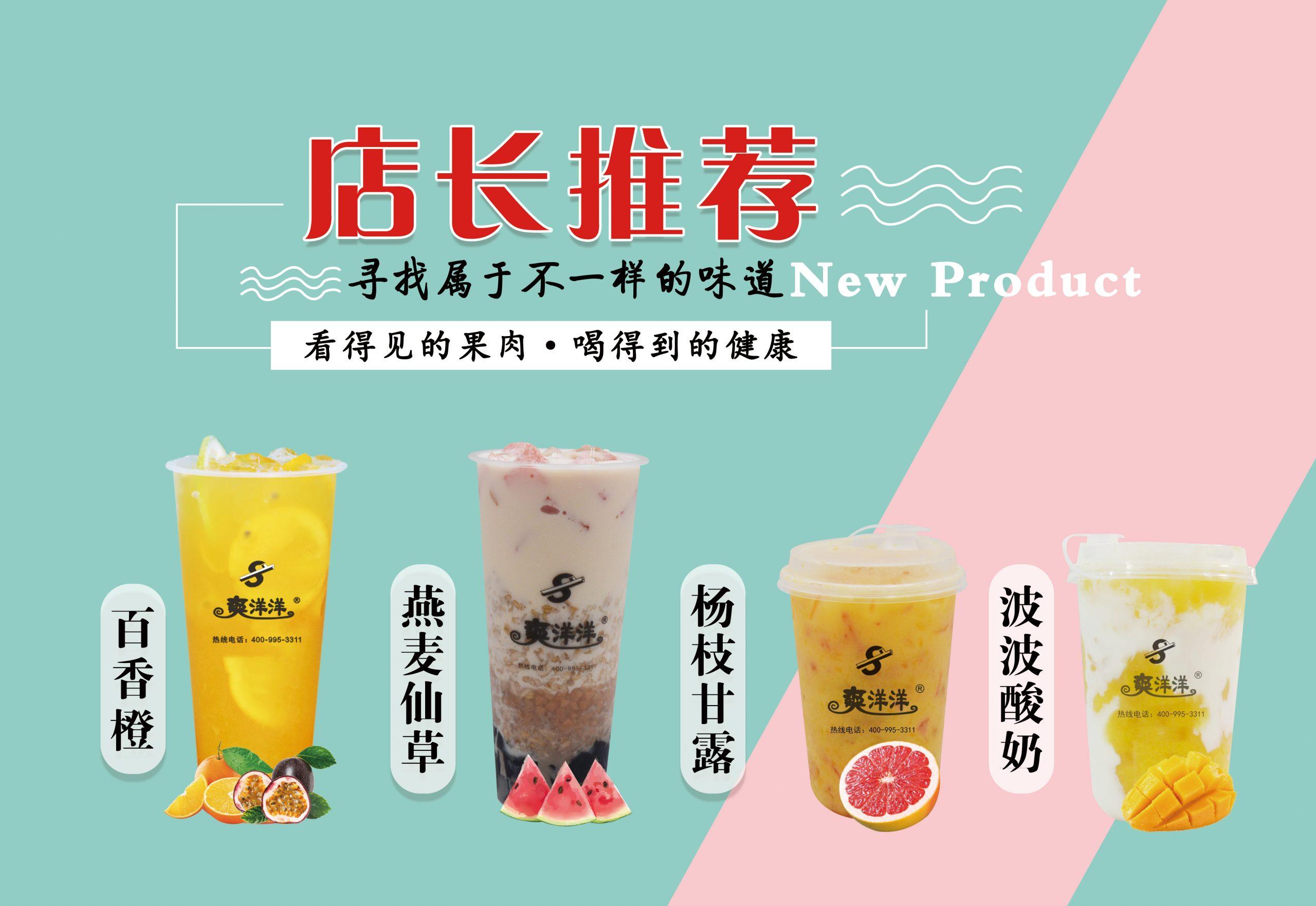 新手开奶茶加盟店为什么建议选择小本创业项目?