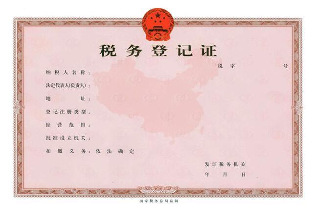 税务登记证范本