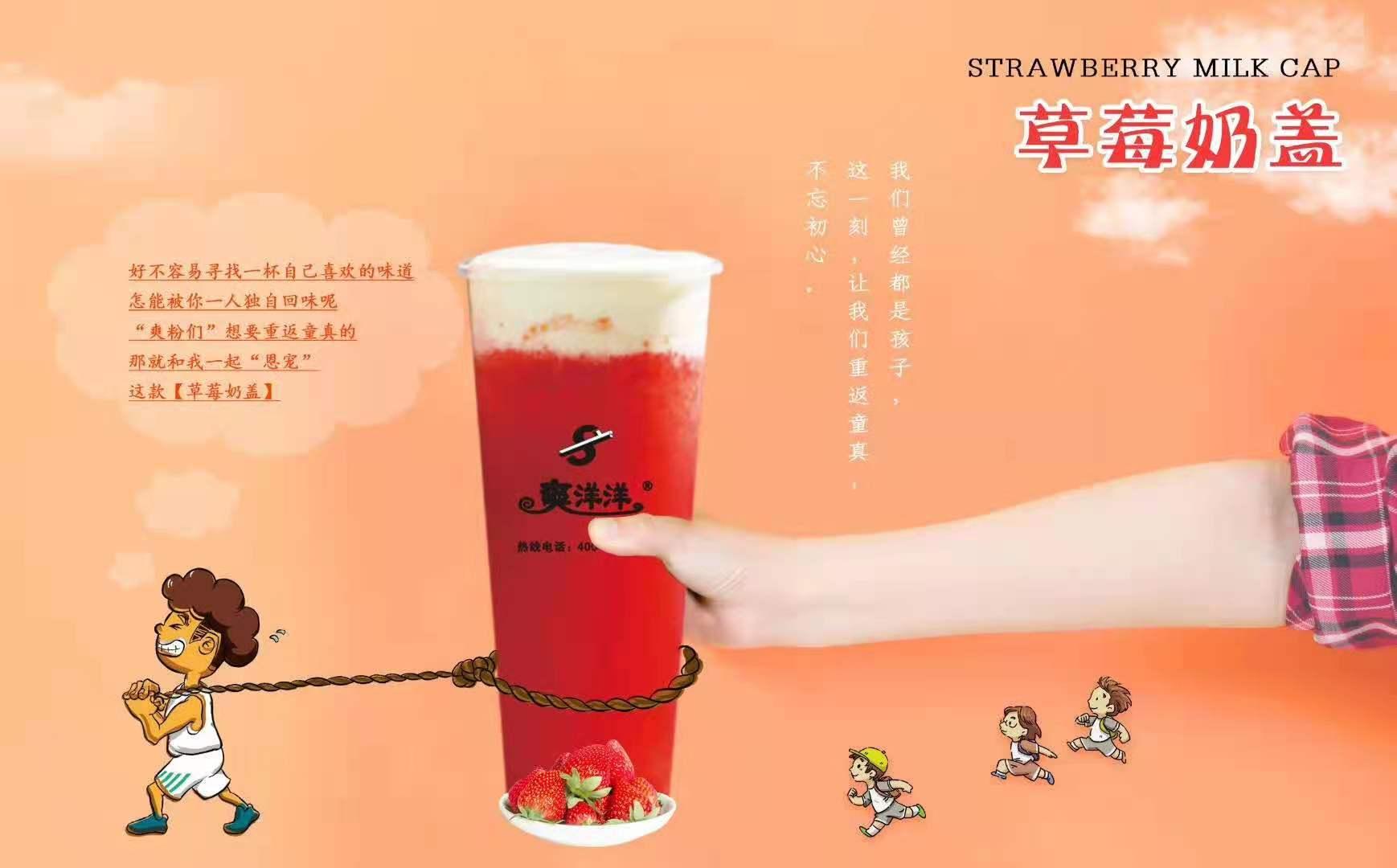爽洋洋奶茶加盟认准唯一官方网站,您放心我们才安心!