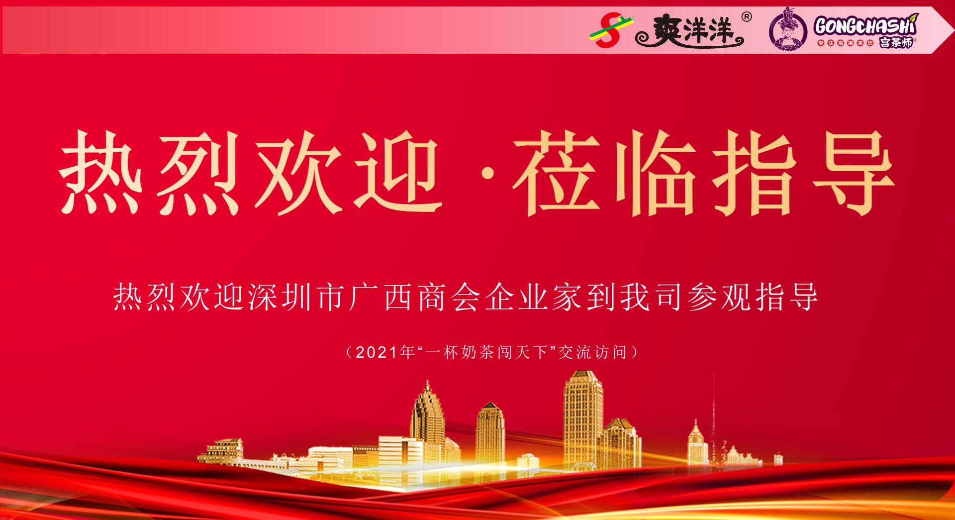 深圳市广西商会&深圳市连锁零售行业协会走访民族奶茶品牌