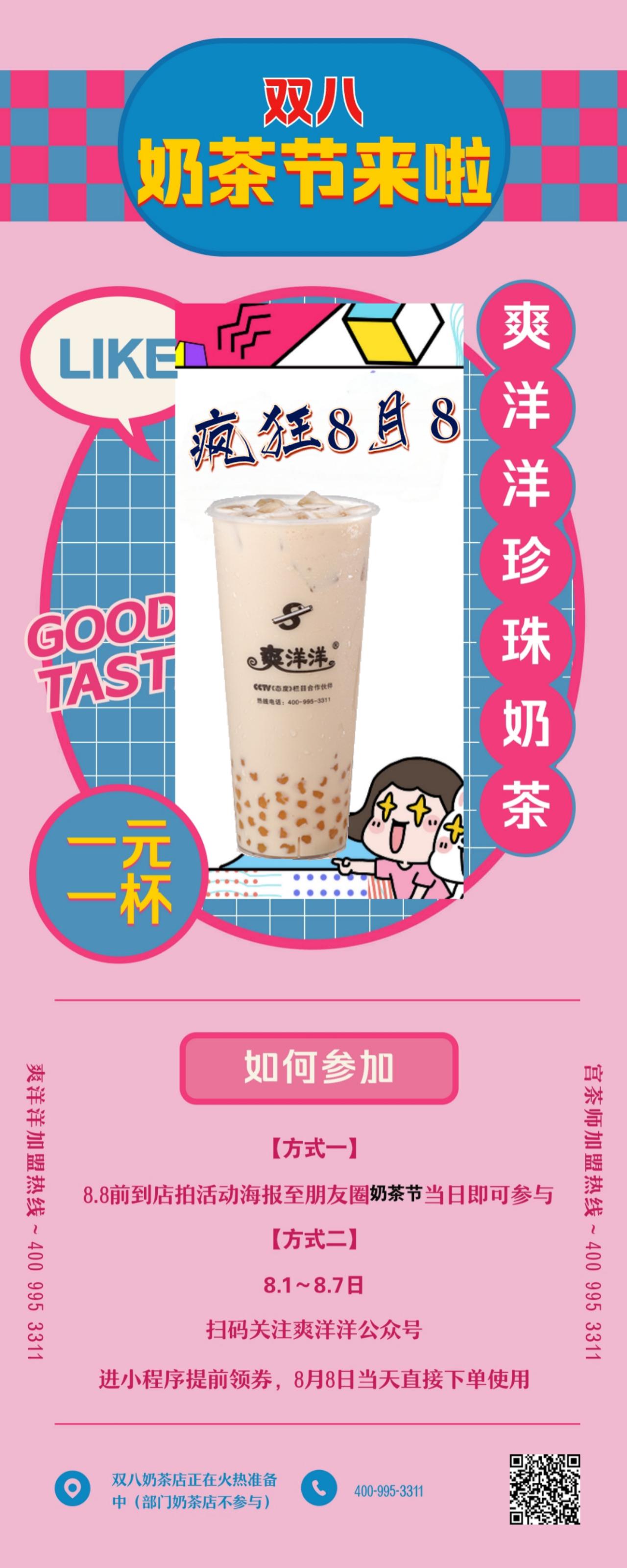 奶茶节1元1杯奶茶!你知道每年的奶茶节是几月几号吗?